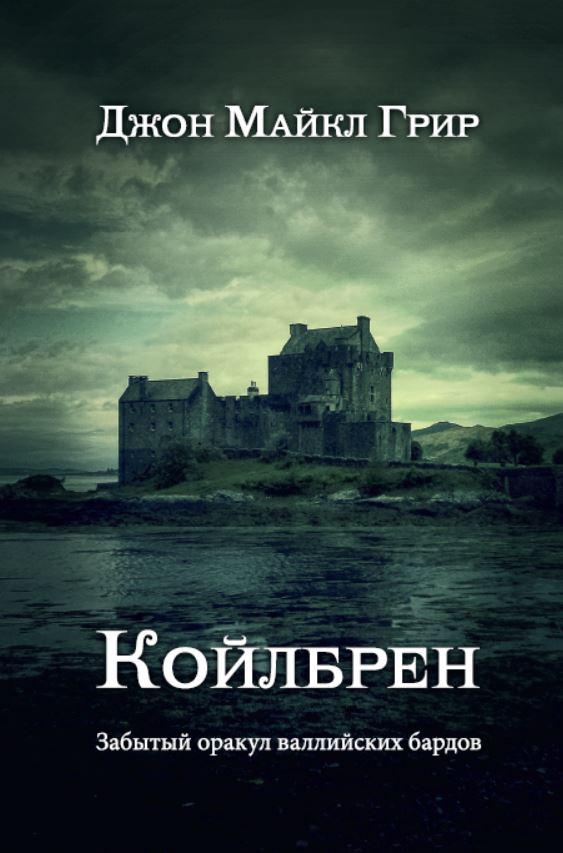 """Книга """"Койлбрен: забытый оракул валлийских бардов"""""""